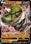 Pokemon Chilling Reign card 089