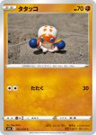 Pokemon Chilling Reign card 091