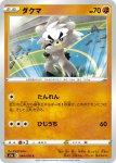 Pokemon Chilling Reign card 093