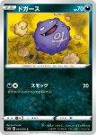 Pokemon Chilling Reign card 094