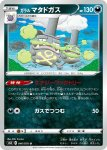 Pokemon Chilling Reign card 096