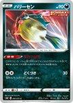 Pokemon Chilling Reign card 101