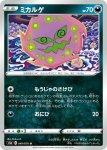 Pokemon Chilling Reign card 103
