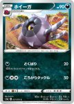 Pokemon Chilling Reign card 106