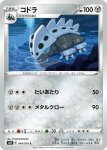Pokemon Chilling Reign card 110