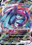 Pokemon Chilling Reign card 113