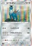 Pokemon Chilling Reign card 114
