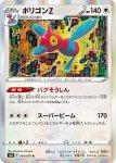 Pokemon Chilling Reign card 118