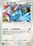 Pokemon Chilling Reign card 120