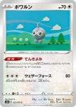 Pokemon Chilling Reign card 121