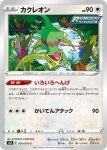Pokemon Chilling Reign card 122