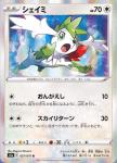 Pokemon Chilling Reign card 123