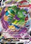 Pokemon Chilling Reign card 125