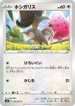 Pokemon Chilling Reign card 127