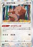 Pokemon Chilling Reign card 128