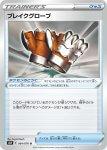 Pokemon Chilling Reign card 133