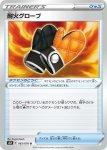 Pokemon Chilling Reign card 138