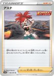 Pokemon Chilling Reign card 139