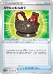 Pokemon Chilling Reign card 141