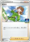Pokemon Chilling Reign card 142