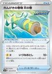 Pokemon Chilling Reign card 151