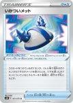 Pokemon Chilling Reign card 152