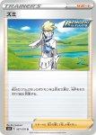 Pokemon Chilling Reign card 153