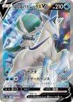 Pokemon Chilling Reign card 163
