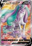 Pokemon Chilling Reign card 167