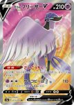 Pokemon Chilling Reign card 169