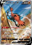 Pokemon Chilling Reign card 174
