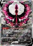 Pokemon Chilling Reign card 177
