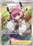 Pokemon Chilling Reign card 194