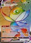 Pokemon Chilling Reign card 199