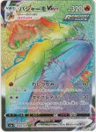 Pokemon Chilling Reign card 200