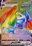Pokemon Chilling Reign card 208
