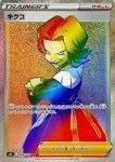 Pokemon Chilling Reign card 210