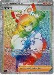 Pokemon Chilling Reign card 217