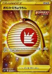Pokemon Chilling Reign card 230