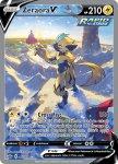 Pokemon Chilling Reign card 166